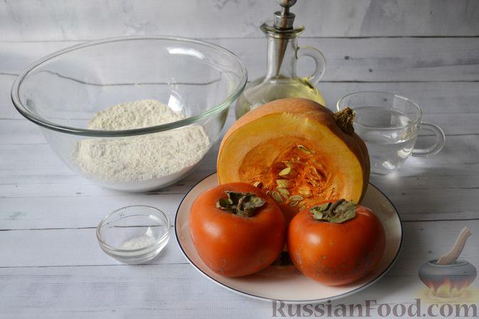 Фото приготовления рецепта: Вертута с тыквой и хурмой, из цельнозерновой муки - шаг №1