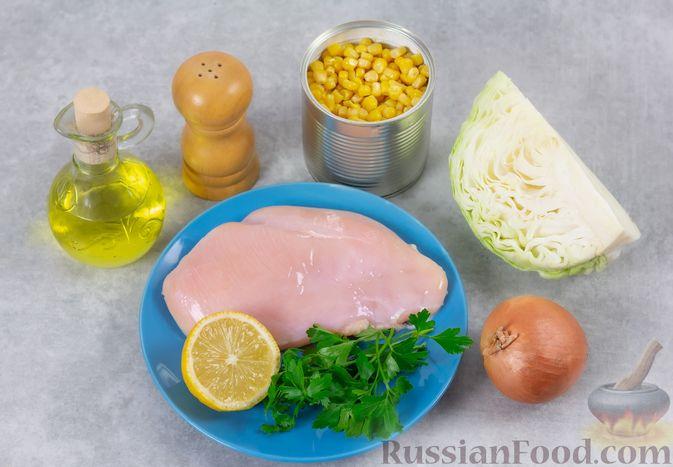 Фото приготовления рецепта: Салат с курицей, капустой и кукурузой - шаг №1