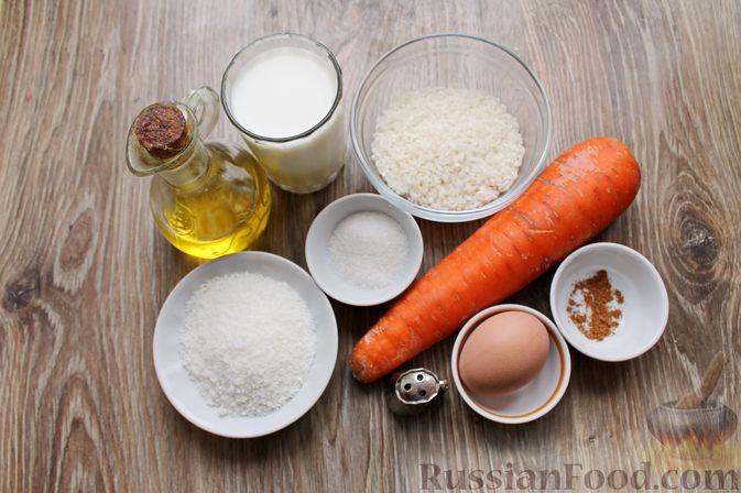 Фото приготовления рецепта: Рисовая запеканка с морковью - шаг №1