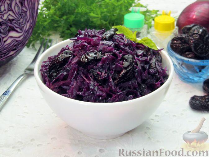 Фото к рецепту: Тушёная краснокочанная капуста с черносливом
