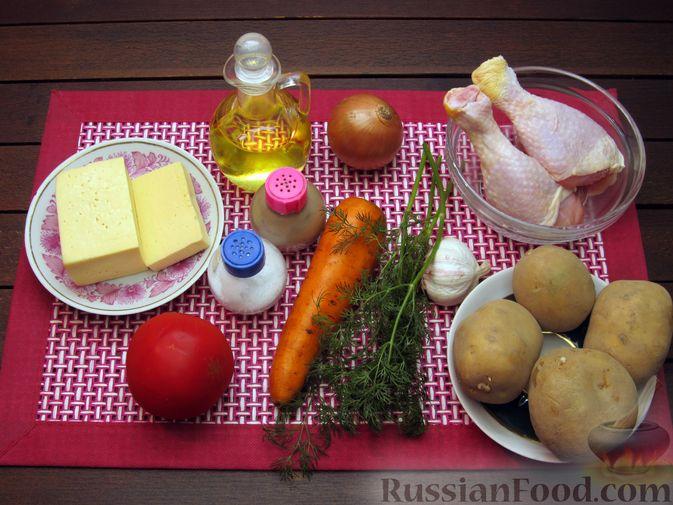 Фото приготовления рецепта: Картофельный суп-пюре с сыром, курицей и свежими помидорами - шаг №1