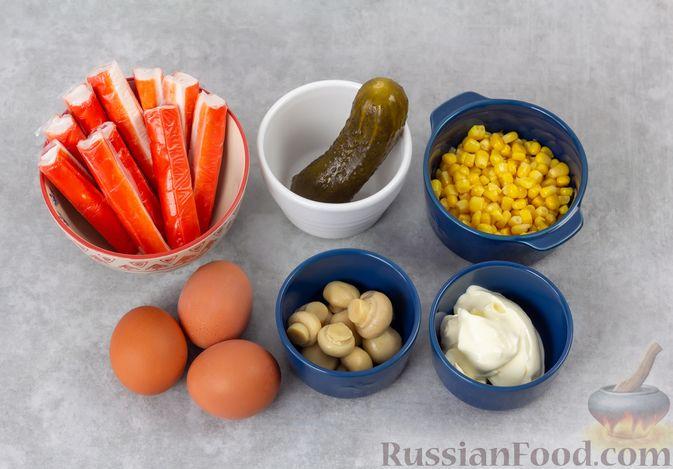 Фото приготовления рецепта: Салат с крабовыми палочками, кукурузой, консервированными шампиньонами и огурцом - шаг №1