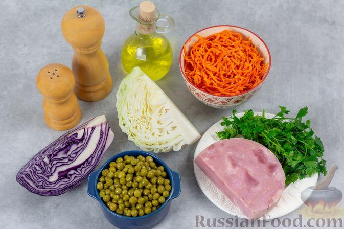 Фото приготовления рецепта: Салат из двух видов капусты, с ветчиной, морковью по-корейски и зелёным горошком - шаг №1