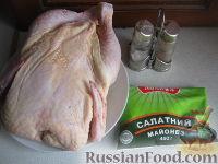 Фото приготовления рецепта: Курица под майонезом в духовке - шаг №1
