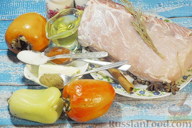 Фото приготовления рецепта: Свинина, запечённая с хурмой и болгарским перцем в пряной масляно-медовой глазури - шаг №1