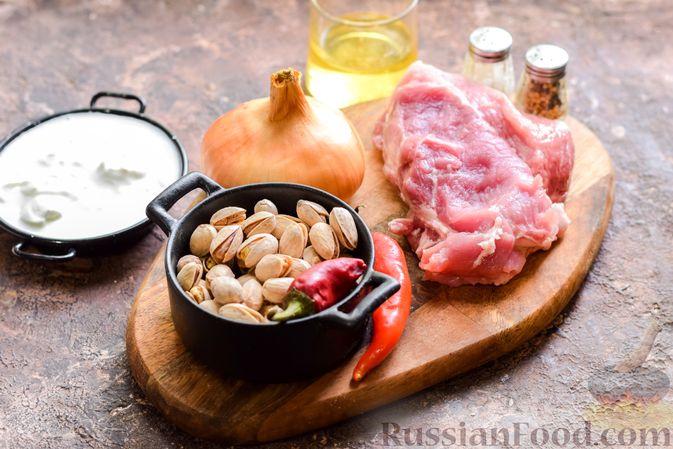 Фото приготовления рецепта: Пикантная свинина, тушенная со сметаной и фисташками - шаг №1