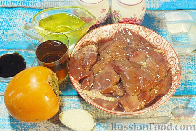 Фото приготовления рецепта: Террин из куриной печени с хурмой и виски - шаг №1