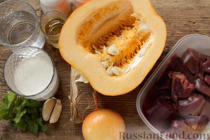 Фото приготовления рецепта: Куриная печень, тушенная с тыквой в сливках - шаг №1