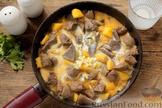 Фото приготовления рецепта: Куриная печень, тушенная с тыквой в сливках - шаг №8
