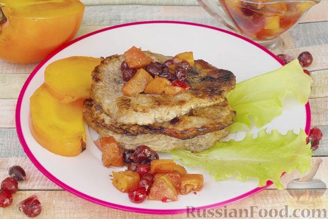 Фото к рецепту: Жареная свинина с соусом из хурмы и клюквы