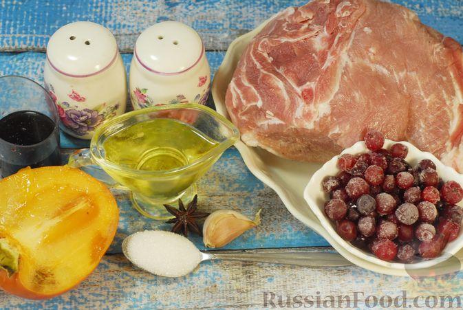 Фото приготовления рецепта: Жареная свинина с соусом из хурмы и клюквы - шаг №1