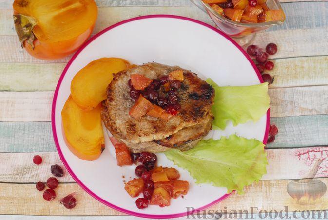Фото приготовления рецепта: Жареная свинина с соусом из хурмы и клюквы - шаг №10