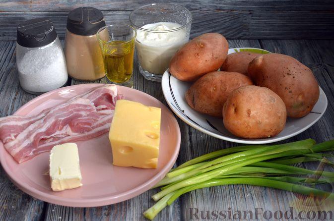 Фото приготовления рецепта: Картофель, фаршированный сыром, сметаной и беконом - шаг №1