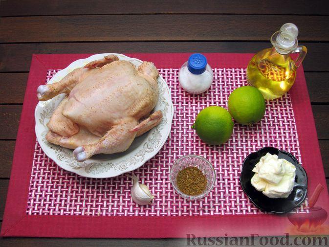 Фото приготовления рецепта: Цыплёнок табака (тапака) с лаймом - шаг №1