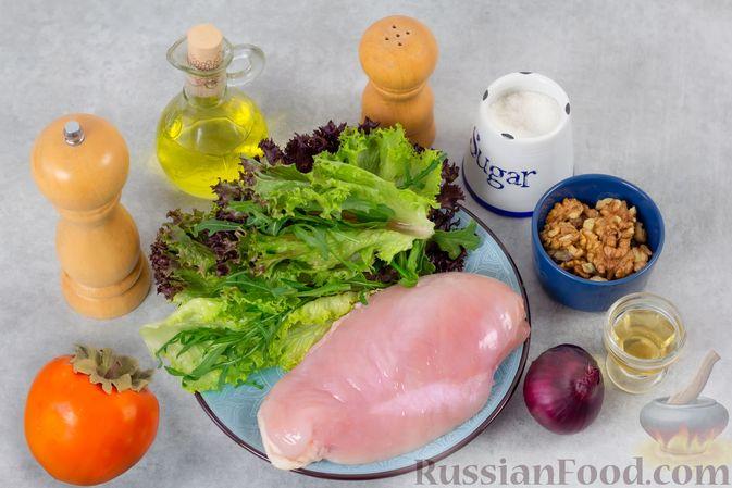 Фото приготовления рецепта: Салат с курицей, хурмой, луком и грецкими орехами - шаг №1