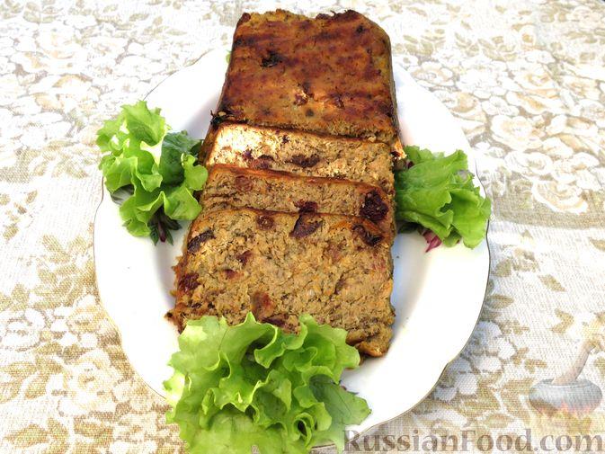 Фото к рецепту: Мясной террин с сухофруктами (в духовке)