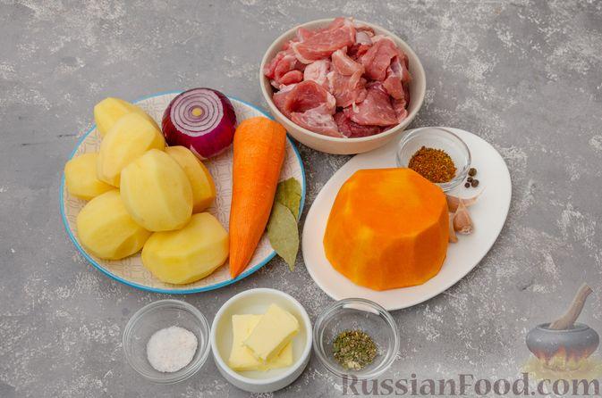 Фото приготовления рецепта: Жаркое со свининой, картошкой и тыквой - шаг №1