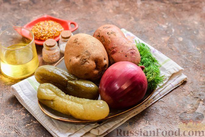 Фото приготовления рецепта: Картофельный салат с маринованными огурцами, луком и горчичной заправкой - шаг №1