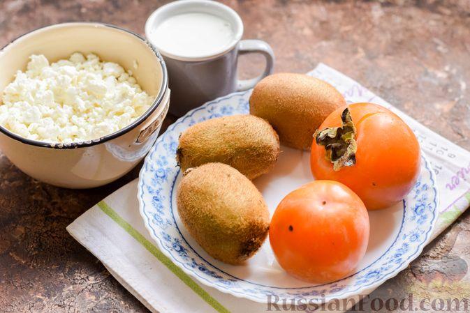 Фото приготовления рецепта: Творожный десерт с киви и хурмой - шаг №1