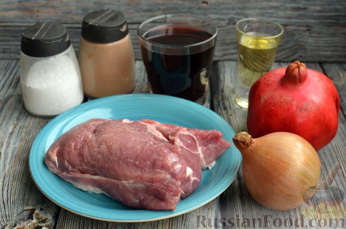 Фото приготовления рецепта: Свинина, тушенная с гранатом и вином (в духовке) - шаг №1