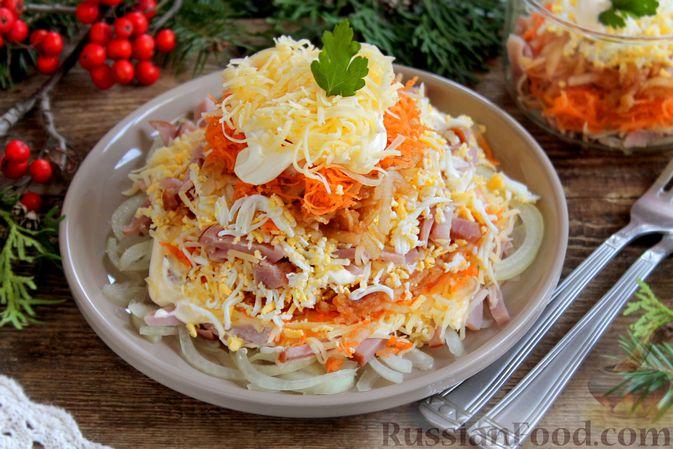 Фото к рецепту: Слоёный салат с ветчиной, сыром, морковью и яблоками