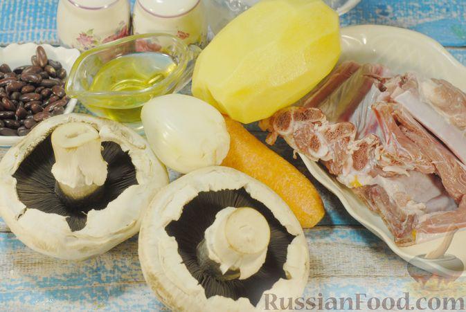 Фото приготовления рецепта: Суп с шампиньонами и фасолью на говяжьем бульоне - шаг №1