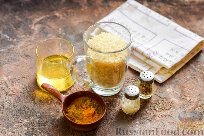 Фото приготовления рецепта: Рисовая каша на воде, с куркумой, карри и сушёными травами - шаг №1