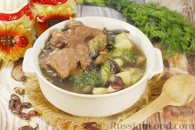 Фото приготовления рецепта: Суп с шампиньонами и фасолью на говяжьем бульоне - шаг №11