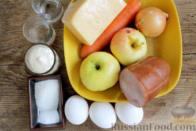 Фото приготовления рецепта: Слоёный салат с ветчиной, сыром, морковью и яблоками - шаг №1