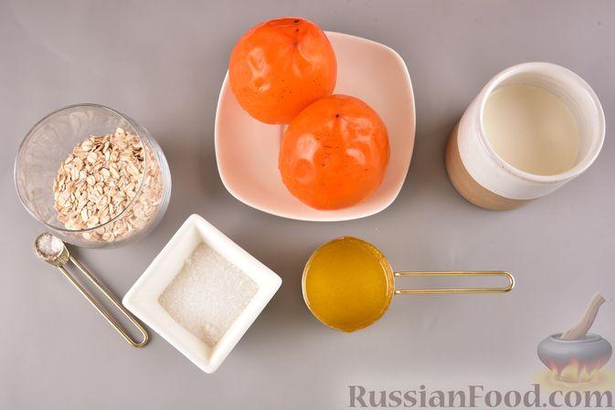 Фото приготовления рецепта: Сливочный десерт с хурмой и овсяными хлопьями - шаг №1