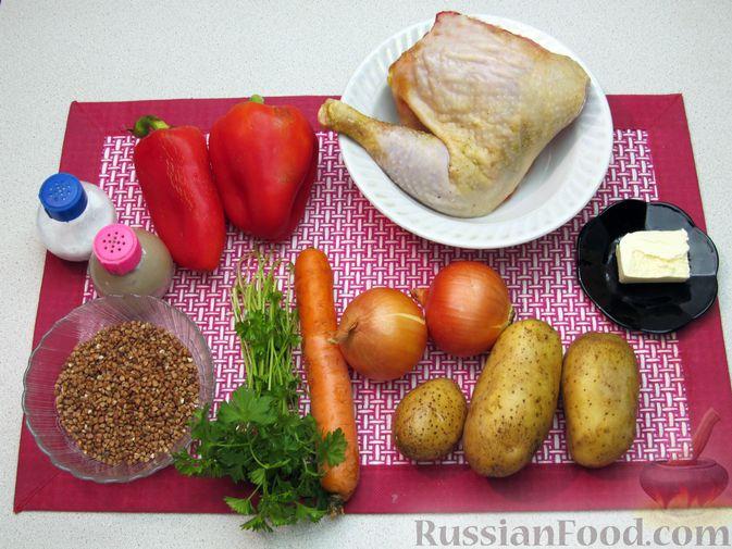 Фото приготовления рецепта: Гречневый суп с курицей и болгарским перцем - шаг №1