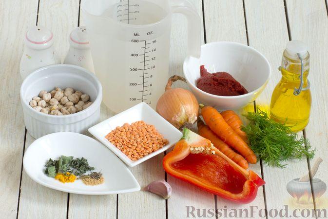 Фото приготовления рецепта: Овощной суп с нутом и чечевицей - шаг №1