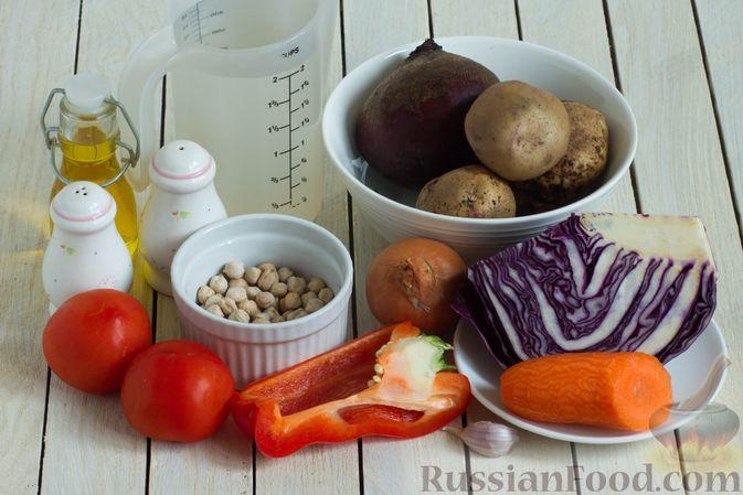 Фото приготовления рецепта: Борщ с краснокочанной капустой и нутом - шаг №1