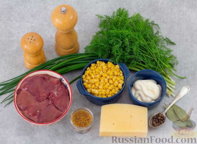 Фото приготовления рецепта: Салат с куриной печенью, кукурузой и сыром - шаг №1