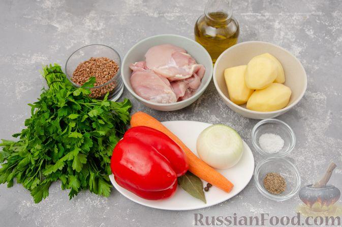 Фото приготовления рецепта: Куриный суп с гречневой крупой и овощами - шаг №1