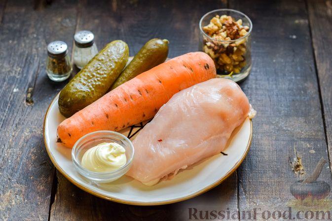 Фото приготовления рецепта: Салат с курицей, солёными огурцами, морковью и грецкими орехами - шаг №1