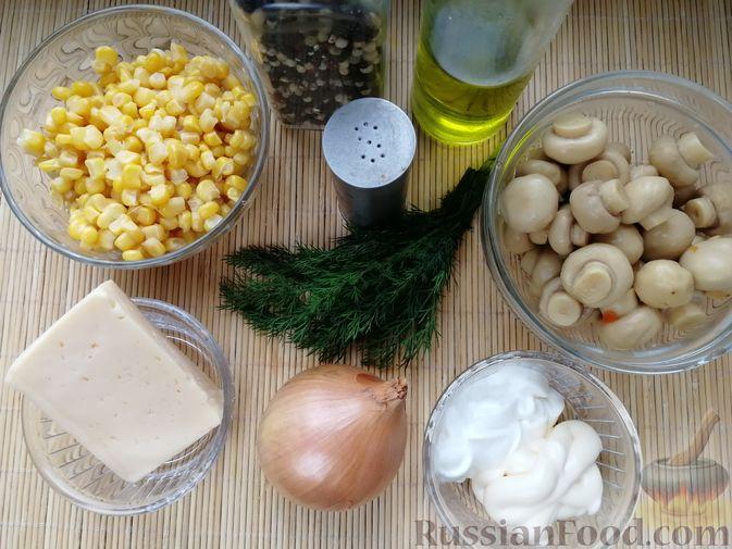Фото приготовления рецепта: Салат с маринованными шампиньонами, кукурузой и сыром - шаг №1
