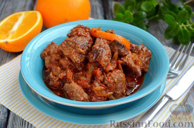 Фото к рецепту: Говядина, тушенная в томатном соусе, с апельсинами