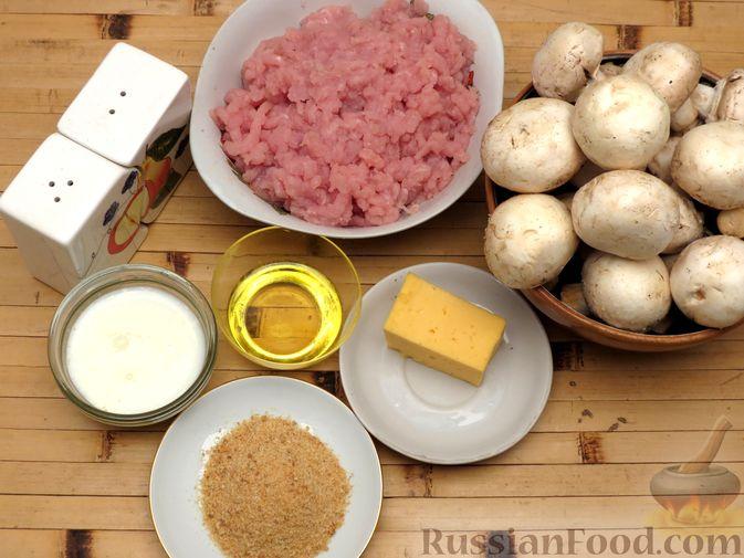 Фото приготовления рецепта: Зразы из индейки с шампиньонами и сыром (в духовке) - шаг №1