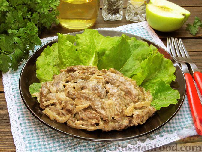 Фото к рецепту: Говяжья печень, тушенная в яблочно-сметанном соусе