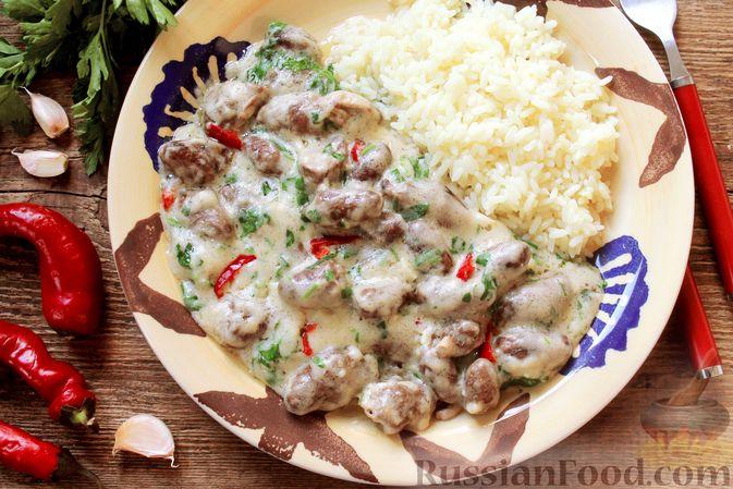 Фото к рецепту: Острые куриные сердечки, тушенные в сливках