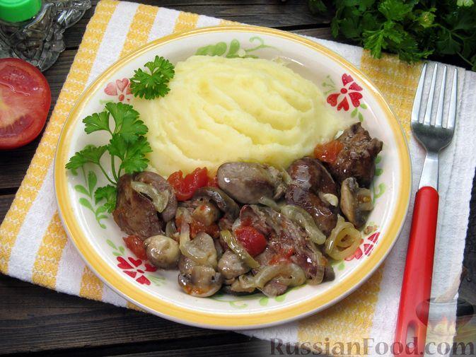 Фото к рецепту: Куриная печень с грибами и помидорами, в микроволновке