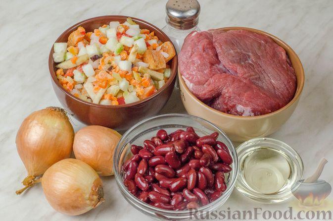 Фото приготовления рецепта: Говядина, тушенная с овощами и фасолью - шаг №1