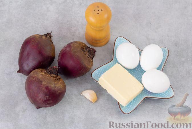 Фото приготовления рецепта: Паштет из свеклы, варёных яиц и творога - шаг №1