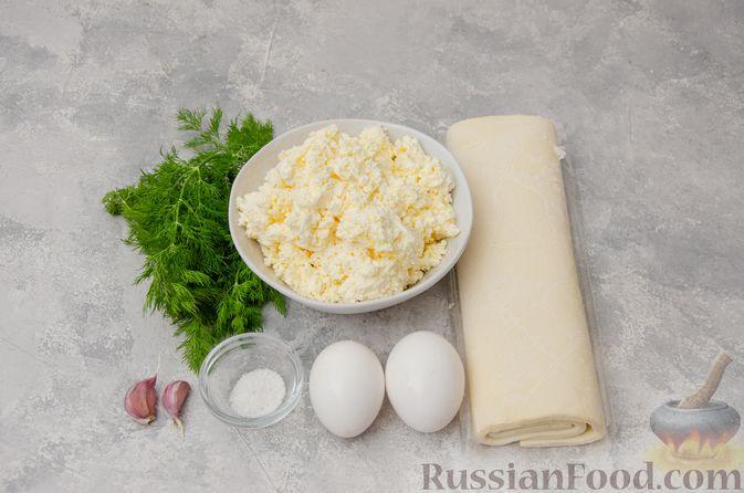 Фото приготовления рецепта: Слоёные рулетики-улитки с творогом, укропом и чесноком - шаг №1