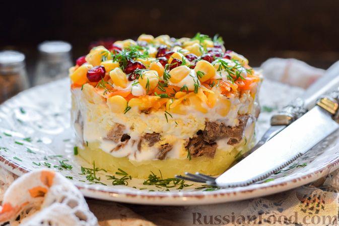 Фото к рецепту: Слоёный салат с говядиной, картофелем, морковью и кукурузой