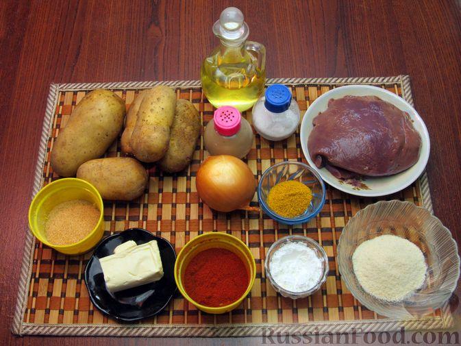 Фото приготовления рецепта: Жареная картошка с говяжьей печенью - шаг №1