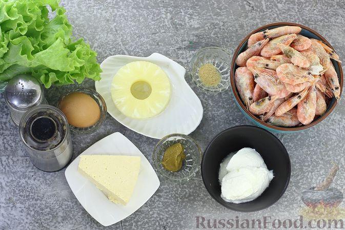 Фото приготовления рецепта: Салат с креветками, ананасами, сыром и горчично-йогуртовой заправкой - шаг №1