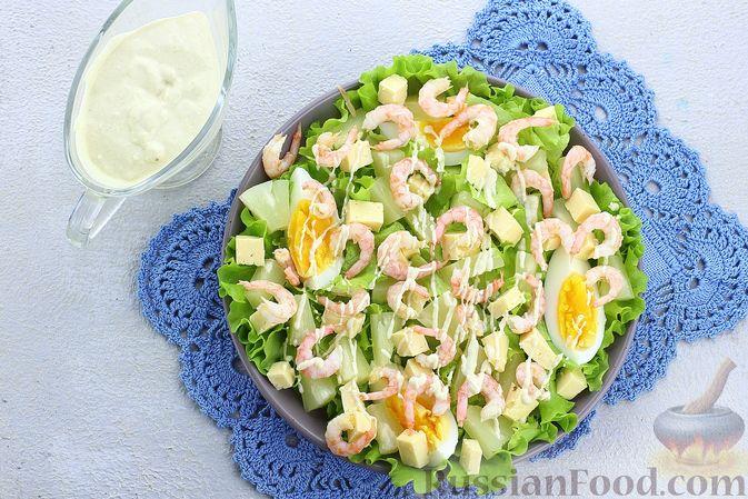 Фото приготовления рецепта: Салат с креветками, ананасами, сыром и горчично-йогуртовой заправкой - шаг №12