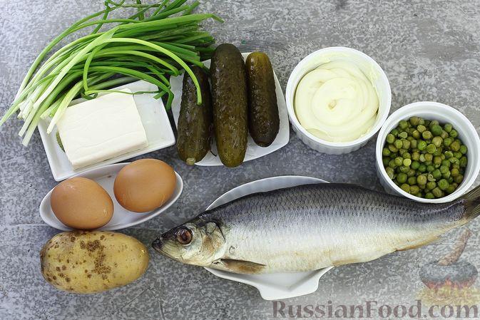 Фото приготовления рецепта: Слоёный салат с селёдкой, картофелем, плавленым сыром и солёными огурцами - шаг №1